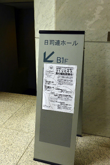 日本司法書士会館・日司連ホール