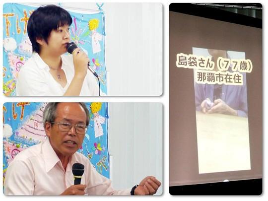 徳武聡子さん,増子啓三さん,沖縄からのビデオレター