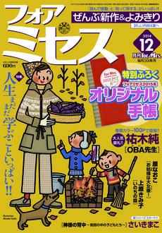 秋田書店「フォアミセス」2014年12月号