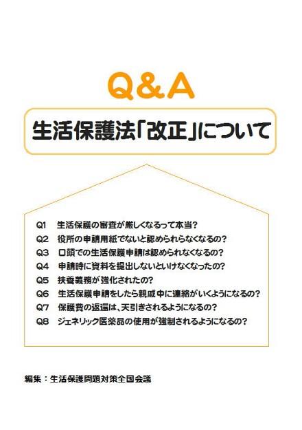 生活保護法「改正」Q&A